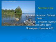 Презентация на тему: «Водные ресурсы. Охрана вод». Выполнил