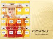 Chanel No. 5 Реклама бренда Chanel №5 –