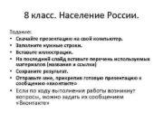 8 класс. Население России. Задание:  •