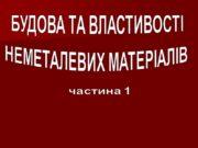 БУДОВА ТА ВЛАСТИВОСТІ НЕМЕТАЛЕВИХ МАТЕРІАЛІВ частина 1 1.Поняття