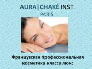 AURA|СHAKÉ INST PARIS Французская профессиональная косметика класса люкс