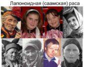 Лапоноидная (саамская) раса Расы, переходные между европеоидной и