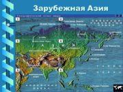 Зарубежная Азия Разнообразие стран Страны Юго-Западной и Южной
