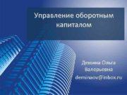 Управление оборотным  капиталом   Демина Ольга