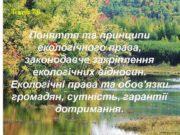 Лекції 7, 8 Поняття та принципи екологічного права,