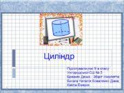 Підготували учні 9 а класу Ужгородської СШ №