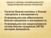 ЛЕКЦИЯ 5. МЕТОДЫ ИНФОРМАЦИОННОГО  МОДЕЛИРОВАНИЯ БИЗНЕС-ПРОЦЕССОВ