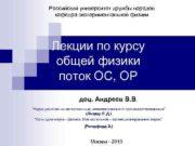 Российский университет дружбы народов  кафедра