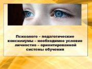 Психолого – педагогические консилиумы – необходимое