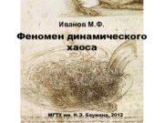 Иванов М. Ф. Феномен динамического