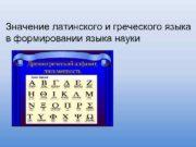 Значение латинского и греческого языка в формировании языка