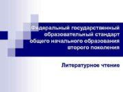Федеральный государственный образовательный стандарт общего начального образования