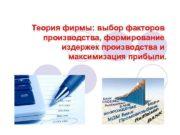 Теория фирмы: выбор факторов  производства, формирование