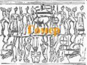 Гомер  n  Гоме р— легендарный древнегреческий