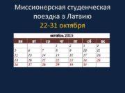 Миссионерская студенческая поездка в Латвию  22 -31