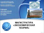 КАЗАНСКИЙ (ПРИВОЛЖСКИЙ) ФЕДЕРАЛЬНЫЙ УНИВЕРСИТЕТ ИНСТИТУТ УПРАВЛЕНИЯ И ТЕРРИТОРИАЛЬНОГО