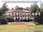 ФГОУ ВПО «ВОЕННО-МЕДИЦИНСКАЯ АКАДЕМИЯ ИМЕНИ С. М. КИРОВА»