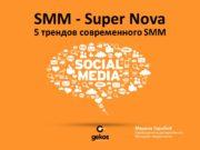 SMM — Super Nova 5 трендов современного SMM