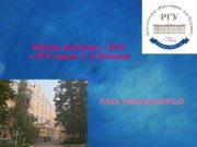 Неделя качества – 2014 в РГУ имени С.