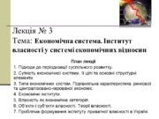 Лекція № 3 Тема: Економічна система. Інститут власності