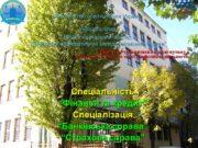 Міністерство освіти і науки України Укркоопспілка Вищий навчальний