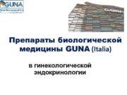 Препараты биологической  медицины GUNA (Italia) в гинекологической