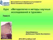 Дальневосточный федеральный университет  Школа