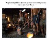 Индийские рабочие делают крышки канализационных