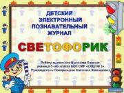 СВЕТОФОРИК  Работу выполнила Буланова Евгения, ученица 5