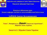 Національний університет імені Тараса Шевченка