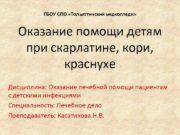 ГБОУ СПО «Тольяттинский медколледж»