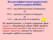 Высокоэффективная жидкостная хроматография (ВЭЖХ) Это хроматография, в которой