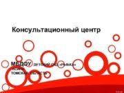 Консультационный центр  МБДОУ  ДЕТСКИЙ САД «РЫБКА»