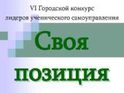 VI Городской конкурс лидеров ученического самоуправления