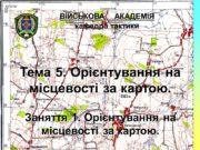 Тема 5. Орієнтування на місцевості за картою. Заняття