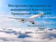 Инструкция (программа) по авиационной безопасности Гражданской Авиации РК