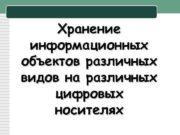 Хранение информационных объектов различных видов на различных