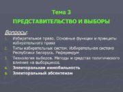 Тема 3 ПРЕДСТАВИТЕЛЬСТВО И
