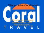 Обзор сайта Coral travel Обзор предоставляемой информации на