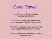 Coral Travel Coral Travel — член Ассоциации туроператоров