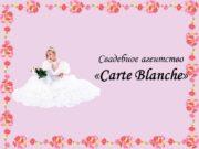 Свадебное агентство «Carte Blanche» Свадьба – это самое