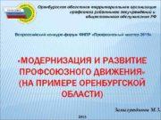 Оренбургская областная территориальная организация