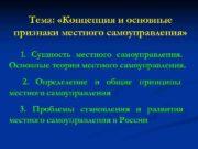 Тема:  «Концепция и основные признаки