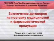 ГБОУ ВПО Тюм. ГМА Минздравсоцразвития России  Кафедра