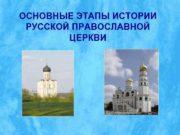 ОСНОВНЫЕ ЭТАПЫ ИСТОРИИ РУССКОЙ ПРАВОСЛАВНОЙ   ЦЕРКВИ