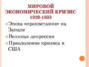 МИРОВОЙ ЭКОНОМИЧЕСКИЙ КРИЗИС  1929 -1933 v.