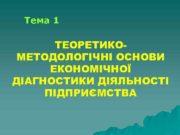 Тема 1   ТЕОРЕТИКО- МЕТОДОЛОГІЧНІ ОСНОВИ