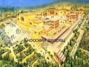 Кносский дворец  Расположение    Расположение