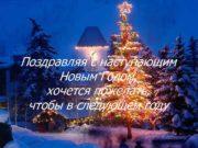 Поздравляя с наступающим  Новым Годом, хочется пожелать,