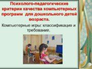 Психолого-педагогические критерии качества компьютерных программ для